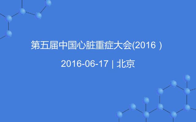 第五届中国心脏重症大会(2016)