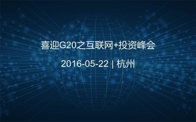 喜迎G20之互联网+投资峰会