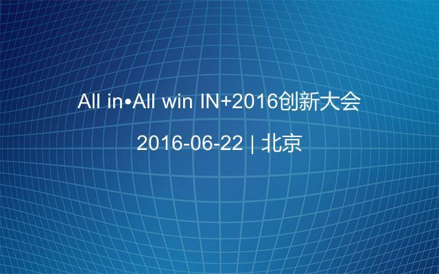 All in•All win IN+2016创新大会