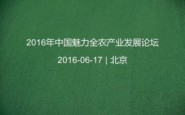 2016年中国魅力全农产业发展论坛