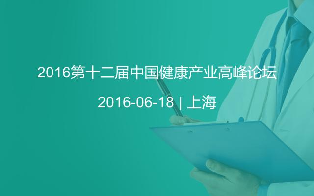 2016第十二届中国健康产业高峰论坛