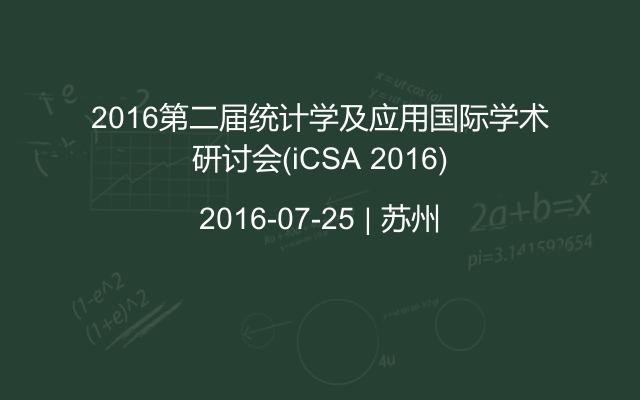 2016第二届统计学及应用国际学术研讨会(iCSA 2016)