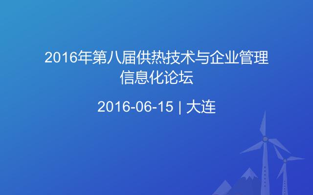 2016年第八届供热技术与企业管理信息化论坛