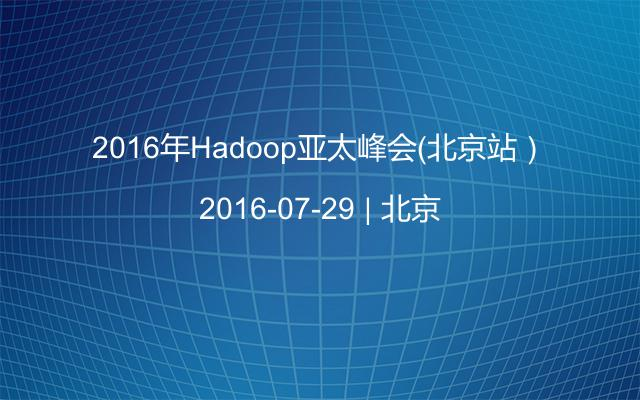 2016年Hadoop亚太峰会(北京站)