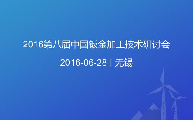 2016第八届中国钣金加工技术研讨会