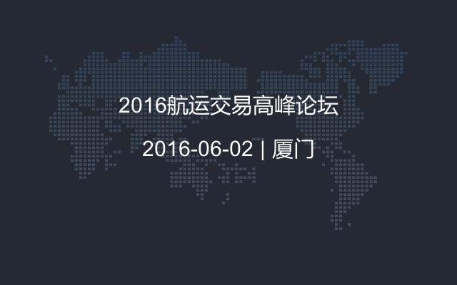 2016航运交易高峰论坛