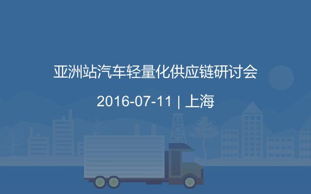 亚洲站汽车轻量化供应链研讨会
