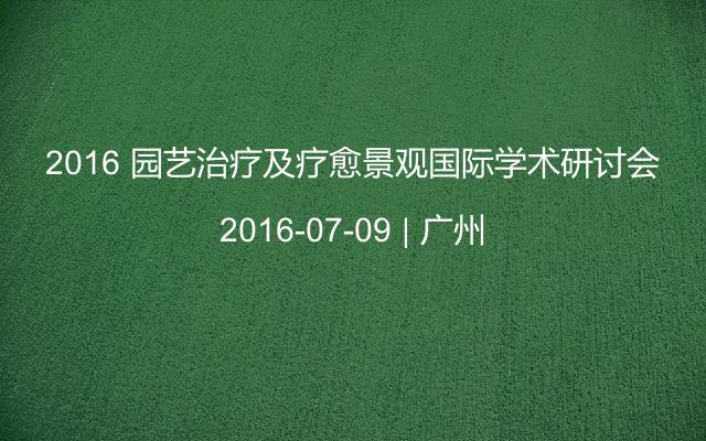2016 园艺治疗及疗愈景观国际学术研讨会