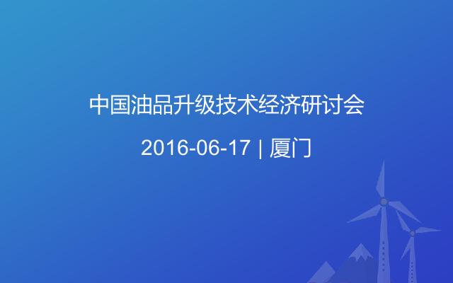 中国油品升级技术经济研讨会