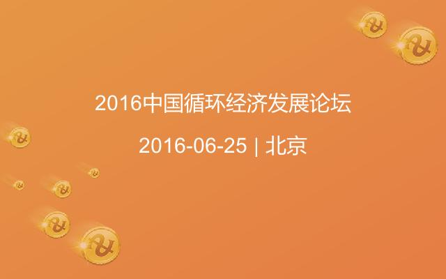 2016中国循环经济发展论坛