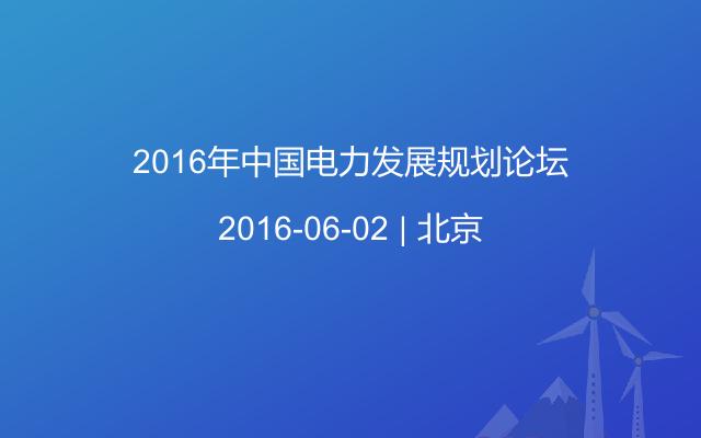 2016年中国电力发展规划论坛