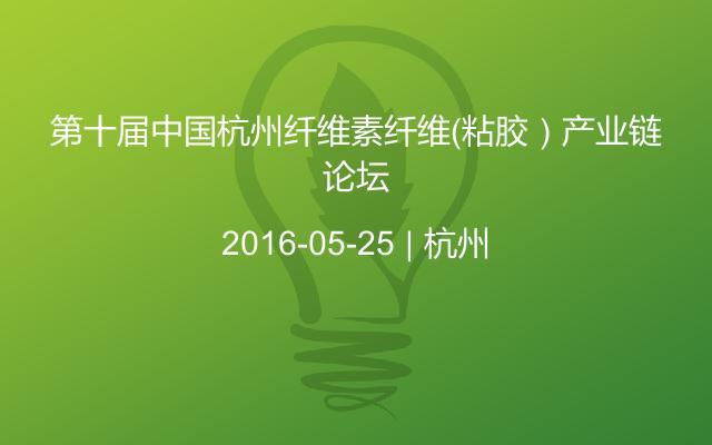 第十届中国杭州纤维素纤维(粘胶)产业链论坛