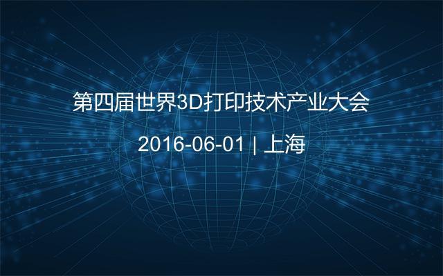 第四届世界3D打印技术产业大会