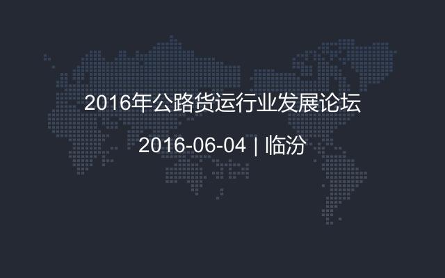 2016年公路货运行业发展论坛