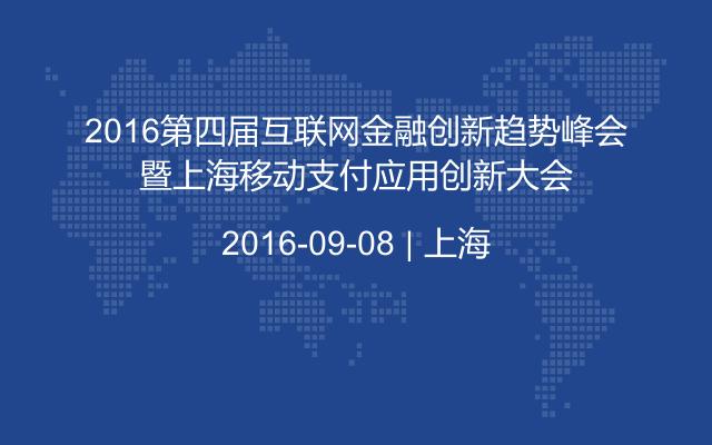 2016第四届互联网金融创新趋势峰会暨上海移动支付应用创新大会