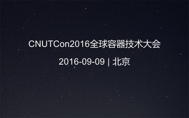 CNUTCon2016全球容器技术大会