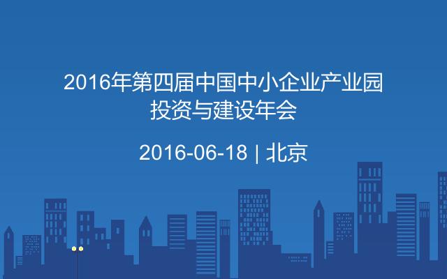 2016年第四届中国中小企业产业园投资与建设年会