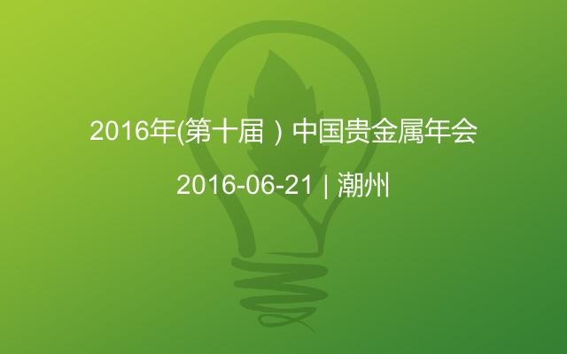 2016年(第十届)中国贵金属年会