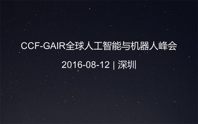 CCF-GAIR全球人工智能与机器人峰会