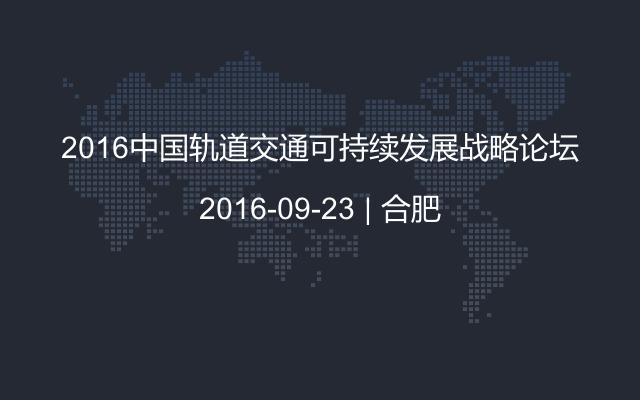 2016中国轨道交通可持续发展战略论坛