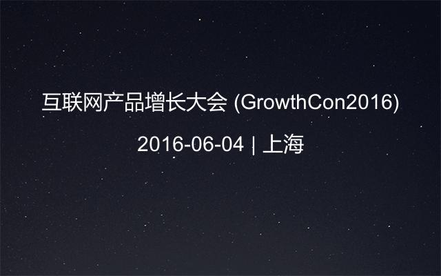互联网产品增长大会 (GrowthCon2016)