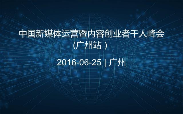 中国新媒体运营暨内容创业者千人峰会(广州站)