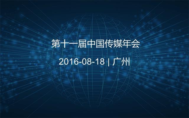 第十一届中国传媒年会