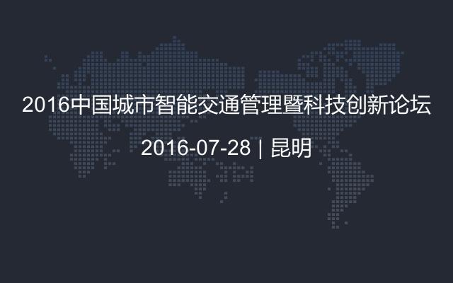 2016中国城市智能交通管理暨科技创新论坛