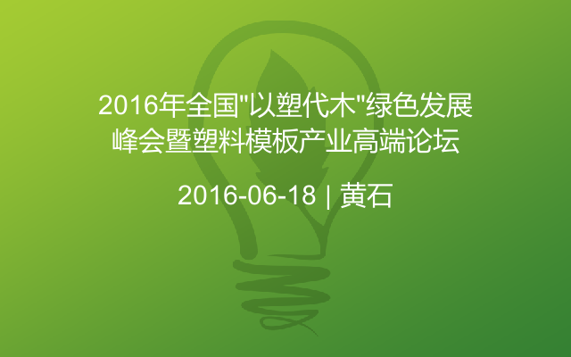 """2016年全国""""以塑代木""""绿色发展峰会暨塑料模板产业高端论坛"""