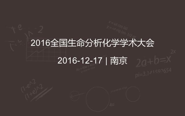 2016全国生命分析化学学术大会