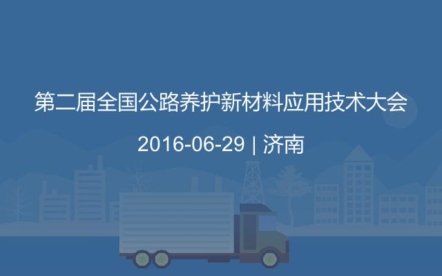 第二届全国公路养护新材料应用技术大会