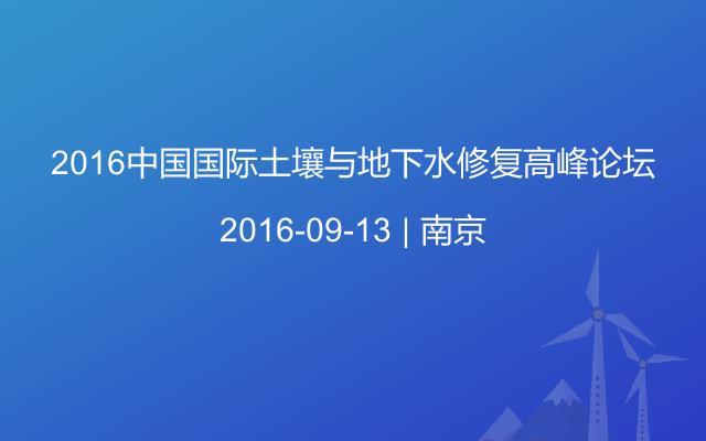 2016中国国际土壤与地下水修复高峰论坛
