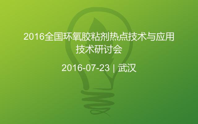 2016全国环氧胶粘剂热点技术与应用技术研讨会