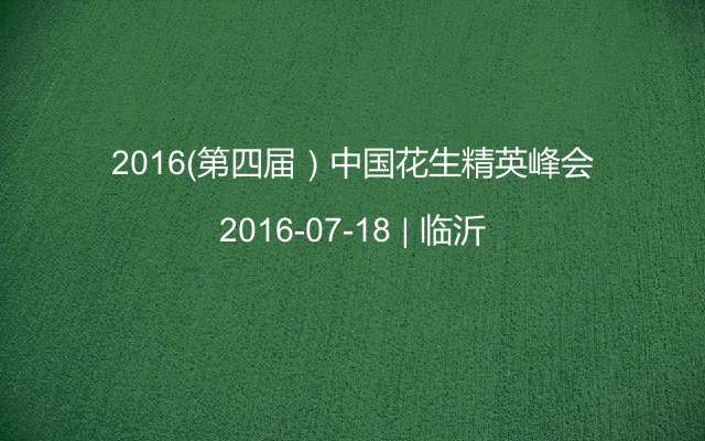 2016(第四届)中国花生精英峰会