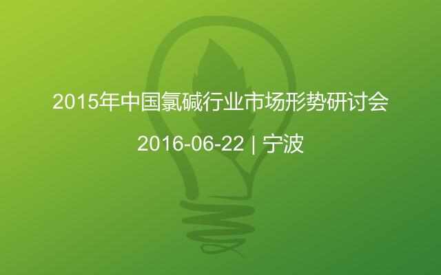 2015年中国氯碱行业市场形势研讨会