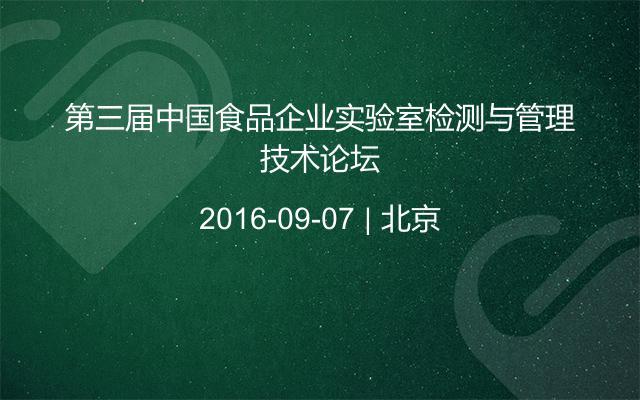 第三届中国食品企业实验室检测与管理技术论坛