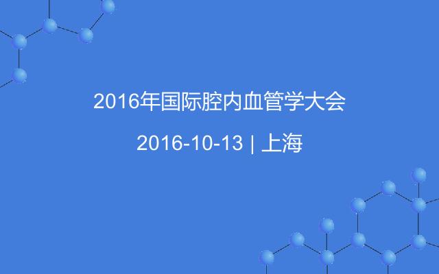 2016年国际腔内血管学大会