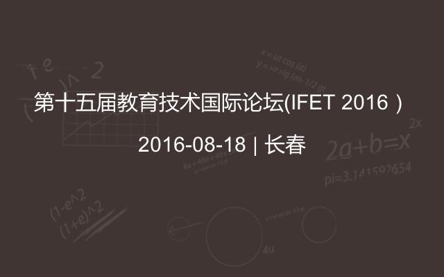 第十五届教育技术国际论坛(IFET 2016)