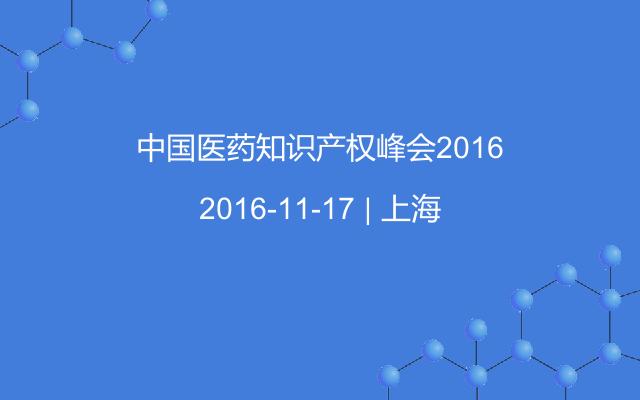 中国医药知识产权峰会2016