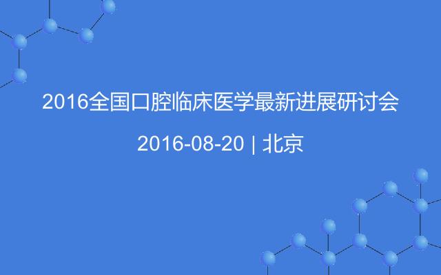 2016全国口腔临床医学最新进展研讨会