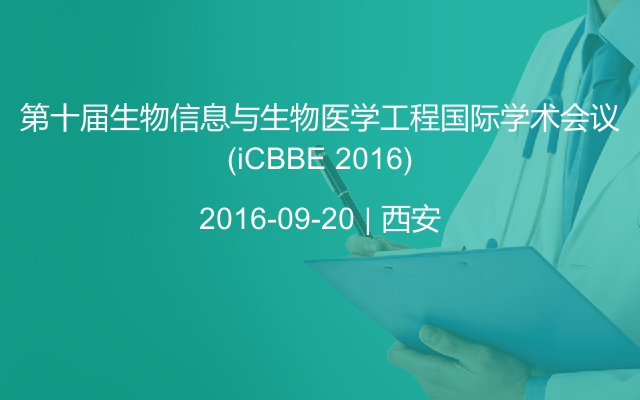 第十届生物信息与生物医学工程国际学术会议(iCBBE 2016)