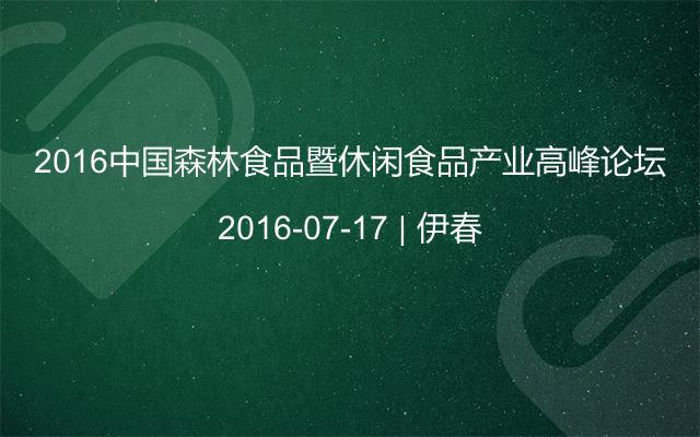 2016中国森林食品暨休闲食品产业高峰论坛