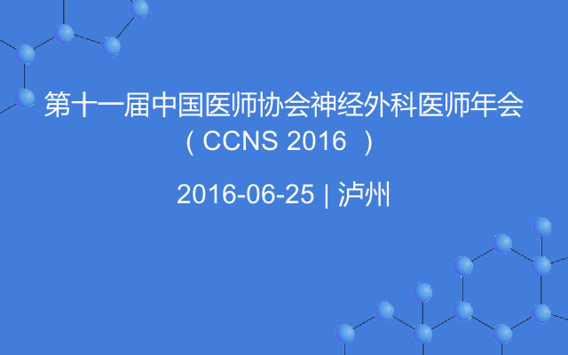 第十一届中国医师协会神经外科医师年会( CCNS 2016 )