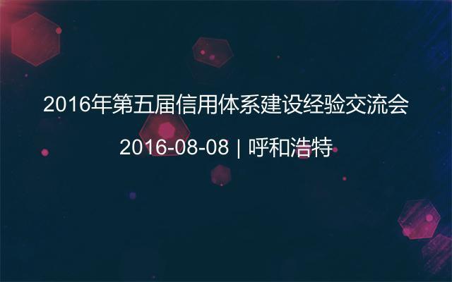 2016年第五届信用体系建设经验交流会