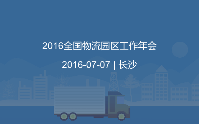 2016全国物流园区工作年会