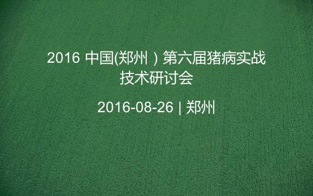 2016 中国(郑州)第六届猪病实战技术研讨会