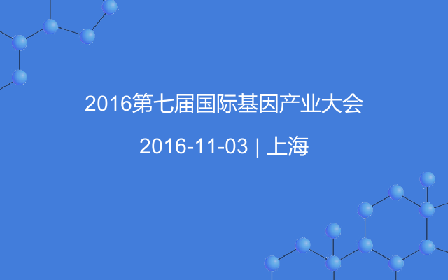 2016第七届国际基因产业大会