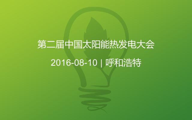 第二届中国太阳能热发电大会