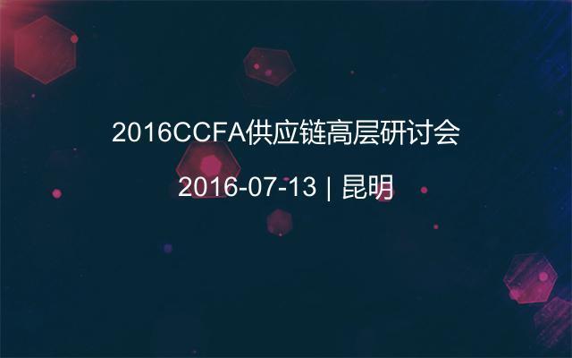 2016CCFA供应链高层研讨会
