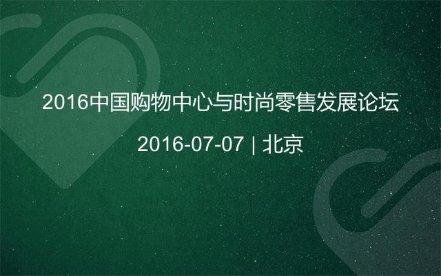 2016中国购物中心与时尚零售发展论坛